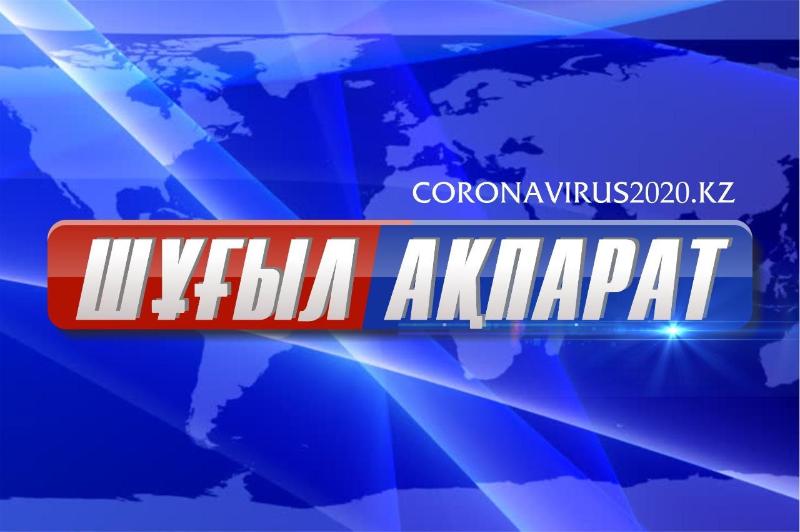 Қазақстандағы коронавирус бойынша 27 наурыз сағат 20:05 жағдай