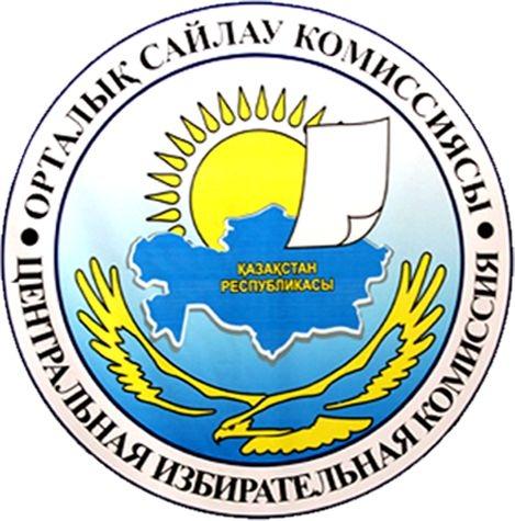 Ақмола облыстық сайлау комиссиясының құрамы