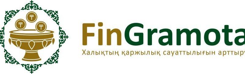 Fingramota Online: жиі қойылатын сұрақтарға жауаптар