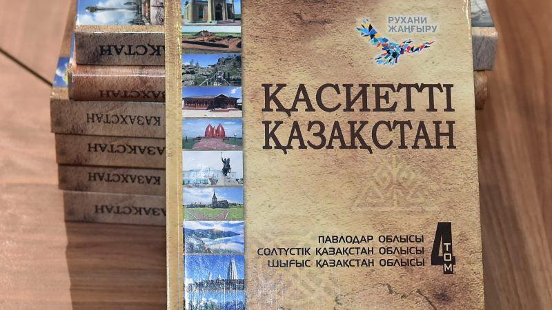 «Қасиетті Қазақстанның»  төртінші томы жарық көрді