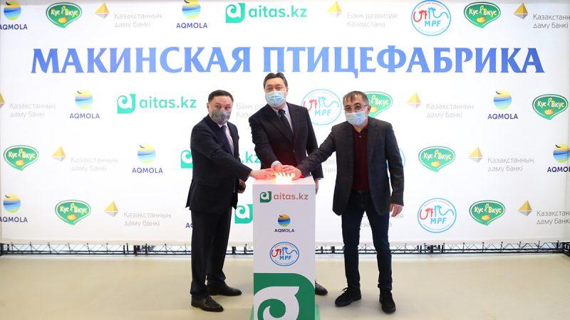 Макинск құс фабрикасын кеңейту ҚР азық-түлік қауіпсіздігін нығайтады — А. Мамин