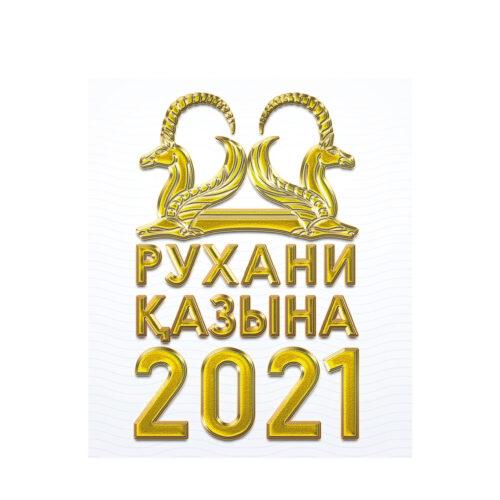 Көкшетау қаласы –  Қазақстанның 2021 жылғы мәдени астанасы