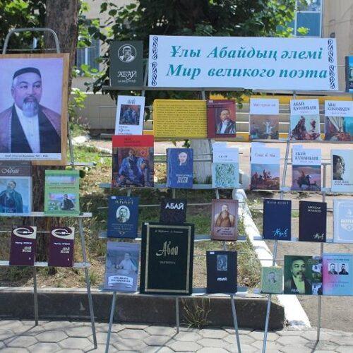 Ақкөл қаласында Абай кітаптарының көрмесі өтті