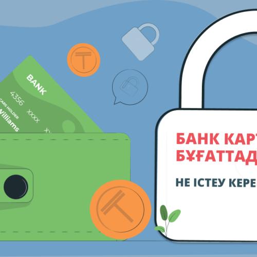Банк картаны бұғаттады: не істеу керек?