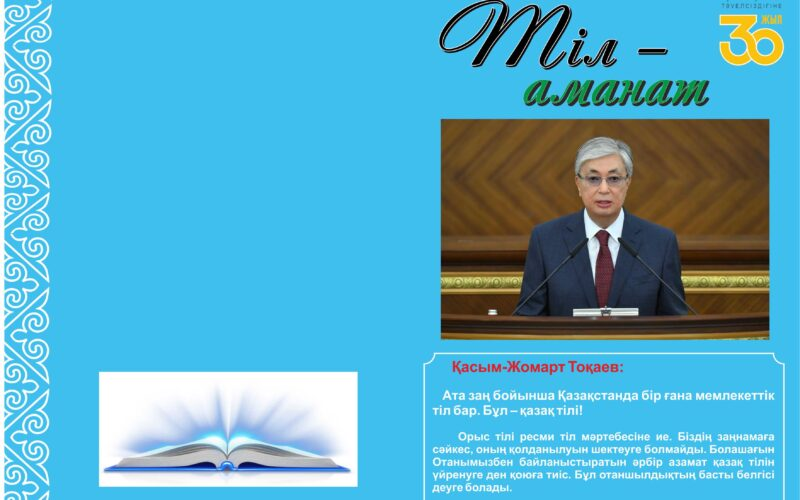 «Тіл – аманат» журналы  жарық көрді