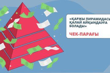 «Қаржы пирамидасын қалай әшкерелеу керек» чек-парағы